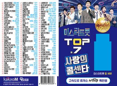 [USB] 내일은 미스터트롯 TOP.7 사랑의콜센타 106곡 USB
