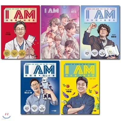 I AM 아이엠 5권 세트 (백종원포함)