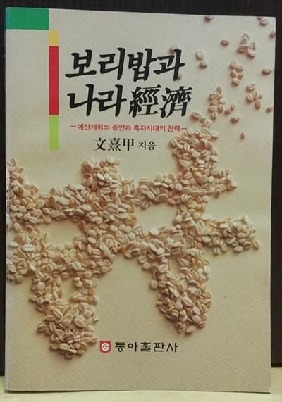보리밥과 나라경제
