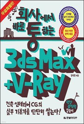 회사에서 바로 통하는 3ds Max + V-Ray (무료 특별판)