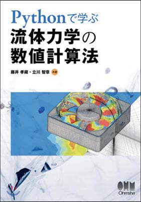 Pythonで學ぶ流體力學の數値計算法
