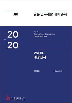 2020 일본 연구개발 테마 총서 Vol. 06-태양전지