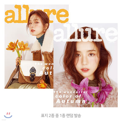 allure 얼루어 A형 (월간) : 11월 [2020]