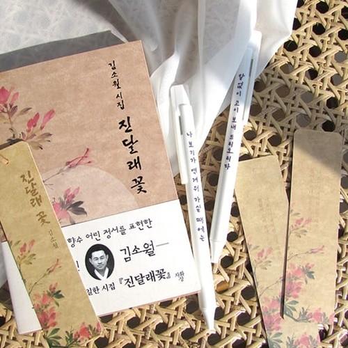 진달래 꽃 미니북 볼펜 문구 세트