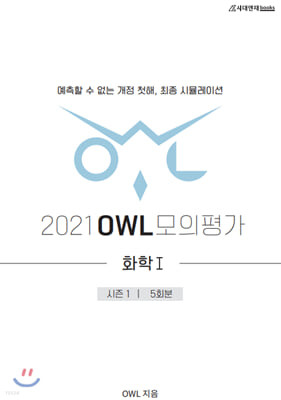2021 OWL 모의평가 과학탐구영역 화학1 시즌 1