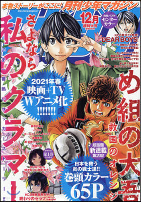 月刊少年マガジン 2020年12月號