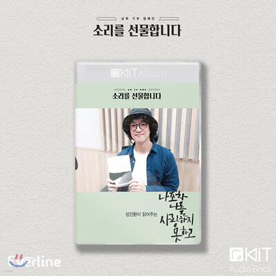 성진환 낭독 [나조차 나를 사랑하지 못하고] KiT Album