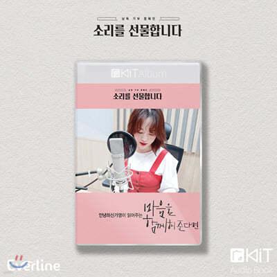 안녕하신가영 낭독 [마음을 함께해준다면] KiT Album