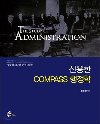 신용한 COMPASS 행정학 7급 기본서