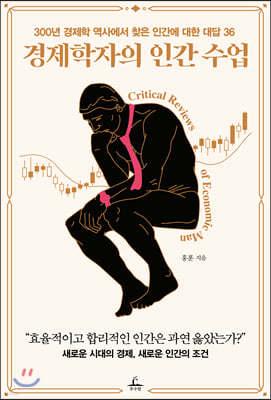 경제학자의 인간 수업