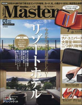 Mono Master(モノマスタ-) 2021年1月號