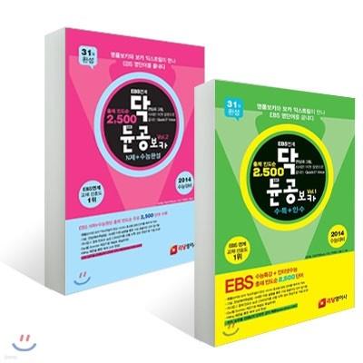 EBS연계 닥듄공 보카 Vol.1-2 세트 (2013년)