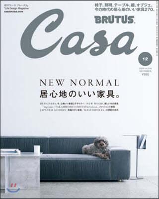 Casa BRUTUS(カ-サブル-タス 2020年12月號