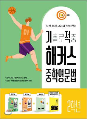기출로 적중 해커스 중학영문법 2학년+워크북+해설집 세트