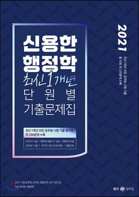 2021 신용한 행정학 최신 1개년 단원별 기출문제집