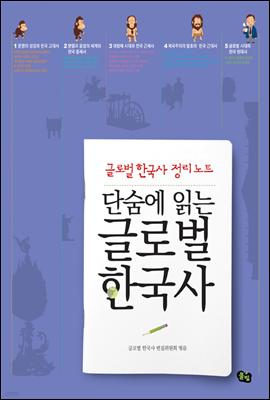 단숨에 읽는 글로벌 한국사