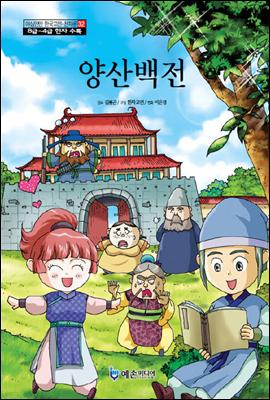 야심만만 한국고전 천자문 32 - 양산백전