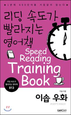 리딩 속도가 빨라지는 영어책 이솝우화