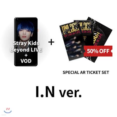 [아이엔] Stray Kids Beyond LIVE + VOD관람권 + SPECIAL AR TICKET SET