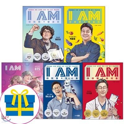 I AM 아이엠 5권 세트 -아이들의 미래 설계를 위한 직업 탐구 학습만화 - 이국종 + BTS + 봉준호 + 데니스 홍 + 백종원 [ 전5권 ]