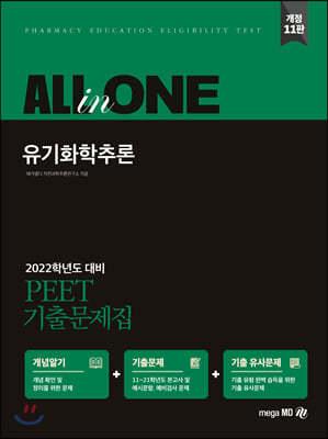 2022 PEET 기출문제집 ALL-in-ONE 유기화학추론