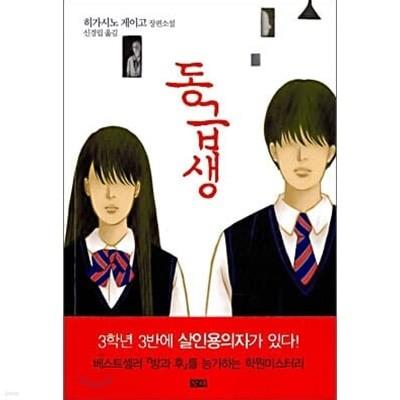 히가시노 게이고 2권세트(동급생.방과 후)