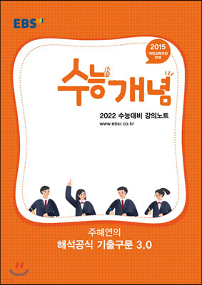 EBSi 강의노트 수능개념 주혜연의 해석공식 기출구문 3.0 (2021년)