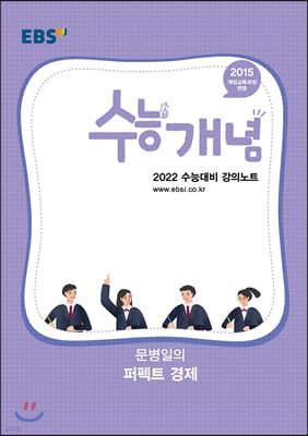 EBSi 강의노트 수능개념 문병일의 퍼펙트 경제 (2021년)