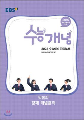 EBSi 강의노트 수능개념 박봄의 경제 개념홀릭 (2021년)