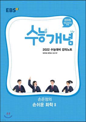 EBSi 강의노트 수능개념 손은정의 손쉬운 화학2 (2021년)