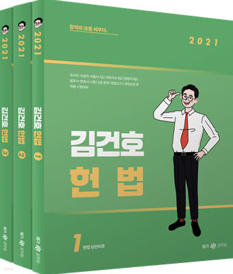 2021 김건호 헌법 세트