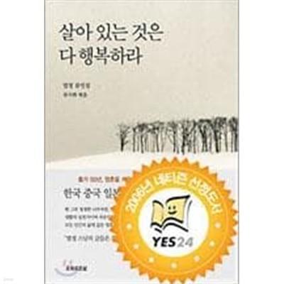 법정스님 3권세트(살아있는것은다행복하라.아름다운마무리.무소유)