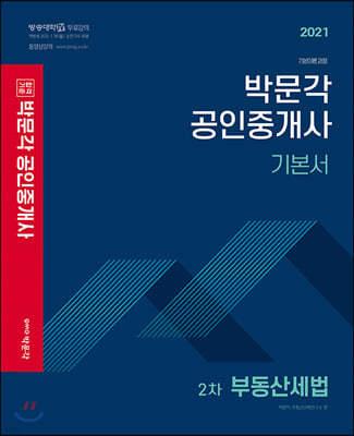 2021 박문각 공인중개사 기본서 2차 부동산세법