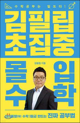 김필립 초집중몰입수학