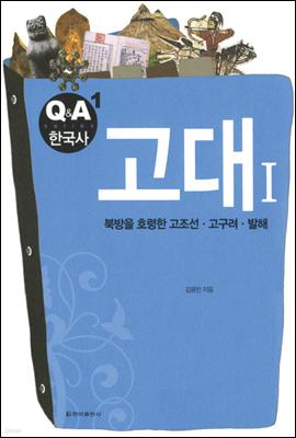 고대 1 - Q&A 한국사 1 (체험판)