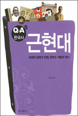 근현대 - Q&A 한국사 5 (체험판)