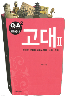 고대 2  - Q&A 한국사 2 (체험판)
