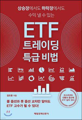 ETF 트레이딩 특급 비법