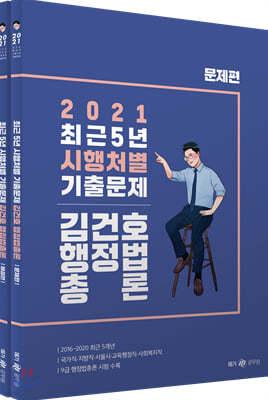 2021 김건호 행정법총론 최근 5년 시행처별 기출문제