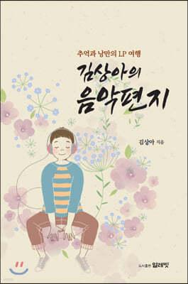 김상아의 음악편지
