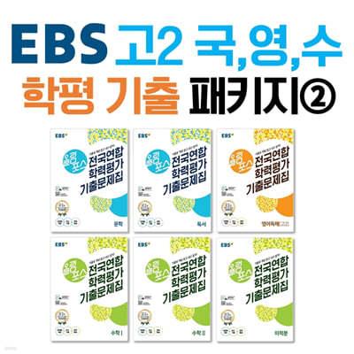 EBS 학평 기출 고2 패키지②