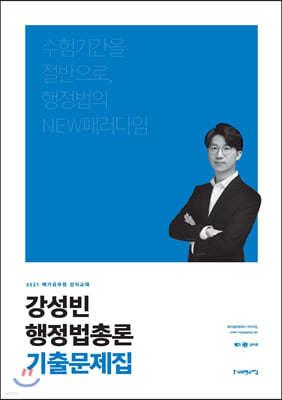 2021 강성빈 행정법총론 기출문제집