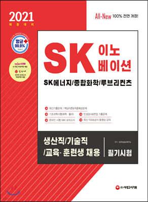 2021 All-New SK이노베이션(SK에너지/종합화학/루브리컨츠) 생산직/기술직/교육훈련생 채용 필기시험