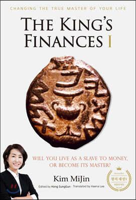 The King's FinancesⅠ