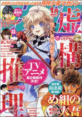月刊少年マガジン 2021年1月號