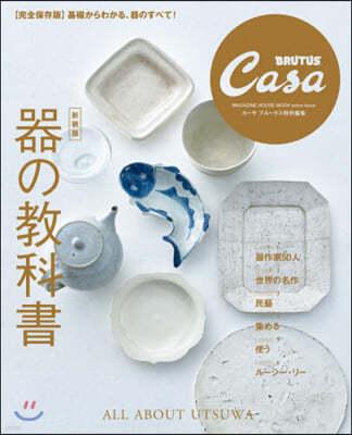 Casa BRUTUS特別編集 器の敎科書 新裝版