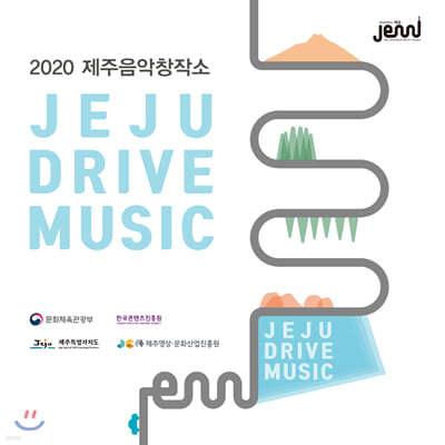 2020 제주음악창작소 제주드라이브뮤직
