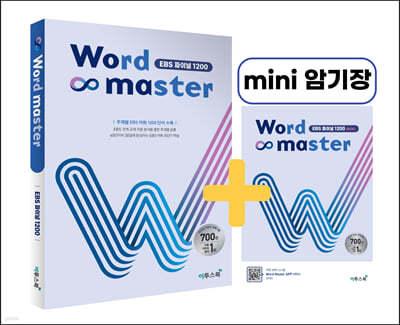 Word Master 워드마스터 EBS 파이널 1200 (2021년)