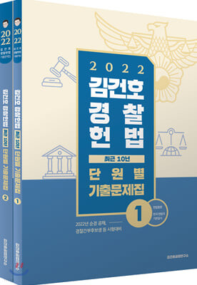 2022 김건호 경찰헌법 최근 10년 단원별 기출문제집