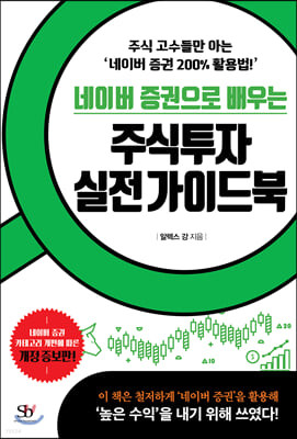 [대여] 네이버 증권으로 배우는 주식투자 실전 가이드북 (개정증보판)